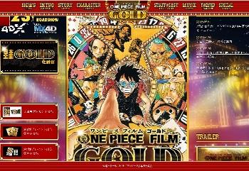 映画「ONE PIECE FILM GOLD」公式サイトへ