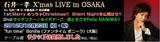 「石井一孝 X'mas LIVE in OSAKA」