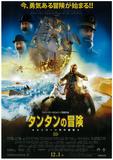 「タンタンの冒険/ユニコーン号の秘密」チラシ