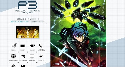 「PERSONA3 THE MOVIE -#1 Spring of Birth-」公式サイトへ